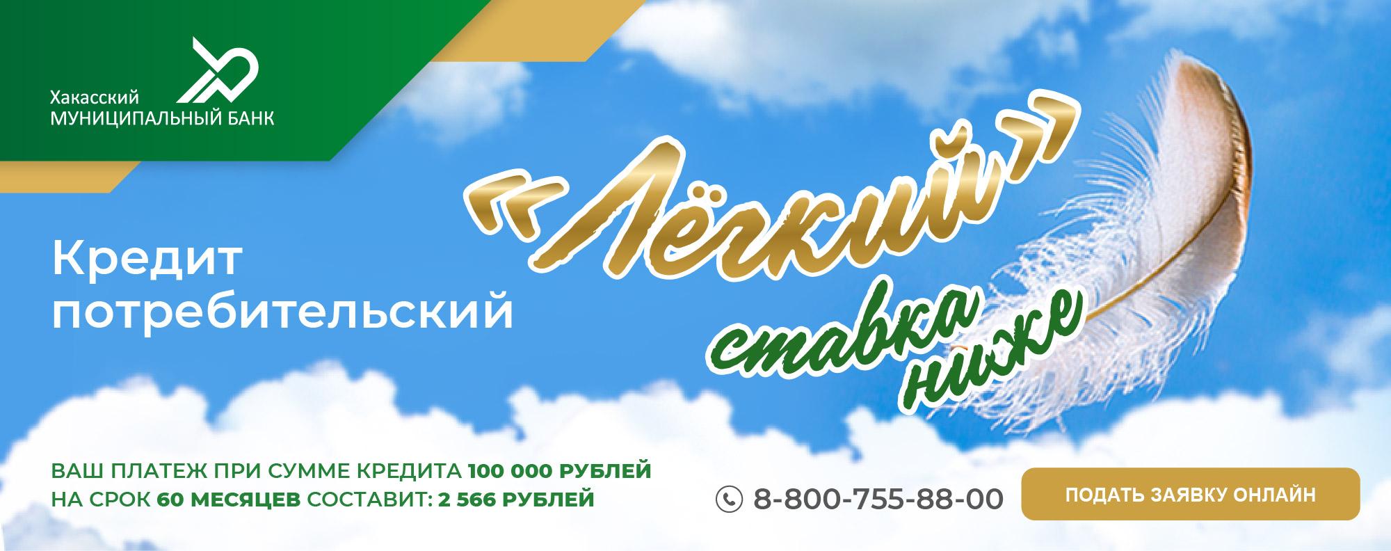 Кредиты онлайн в хакасии все банки в ельце заявка на кредит