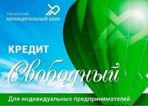 кредиты муниципального банка абакан